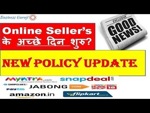 Online seller's के अच्छे दिन शुरु !!! new policy update !!!