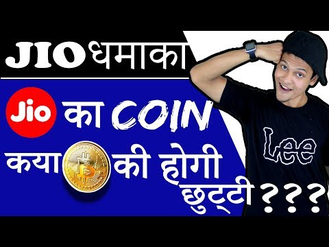 JIO Coin make you RICH | Reliance Jio planning it's own Jio jio cryptocurrency for Internet.