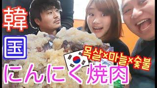 【韓国人絶賛】これはヤバイ。釜山で最強の焼肉発見か?!