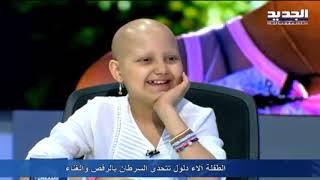 #x202b;للنشر - الطفلة آلاء دلول تتحدَّى السرطان بالرقص والغناء.#x202c;lrm;