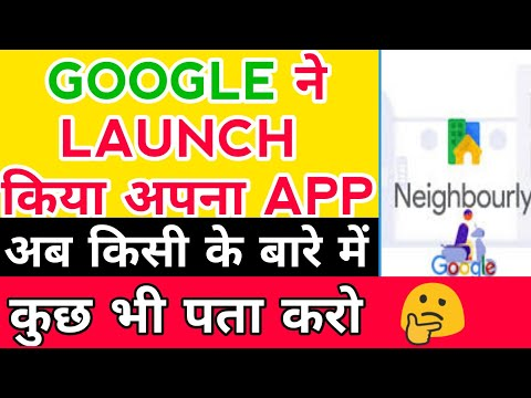 How to use neighbourly app! What is neighbourly app ! hindi !