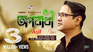 Asif Akbar - Oporadhi   Single Track   Soundtek