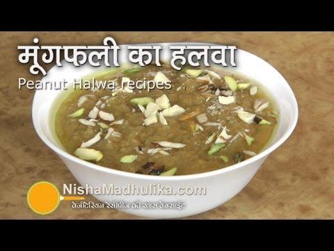 Peanut Halwa recipes | Moongfali ka Halwa