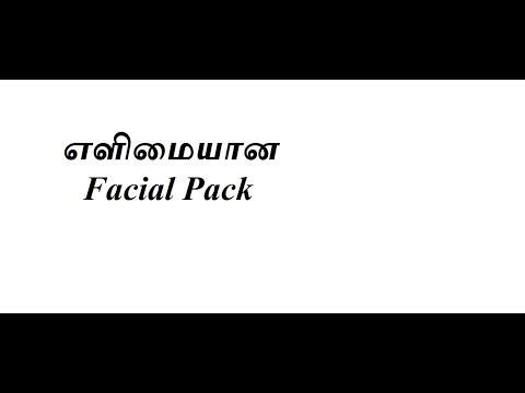 எளிமையான Facial Pack:Simple Facial Pack