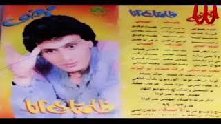 Mardy Abo Elhassan-fe Nas 34an Elflos Da3t Karamthom/مرضي ابو الحسن  - ناس عشان الفلوس ضاعت كرامتهم