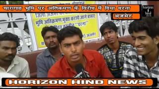 HORIZON HIND NEWS  - चारागाह भूमि पर अतिक्रमण के विरोध में दिया धरना।