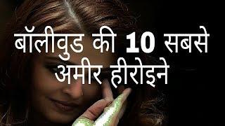 बॉलीवुड की 10 सबसे अमीर अभिनेत्रियां | Bollywood's 10 rechest  Actresses