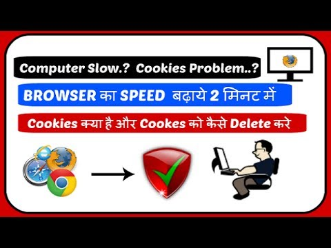 WHAT ARE COOKIES ||HOW TO DELETE COOKIES  FROM GOOGLE CHROME BROWSER|| CLEAN YOUR COMPUTER ||