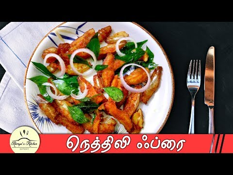 Nethili fry in tamil | Nethili fry recipe in tamil | Nethili meen fry in tamil | Nethili varuval