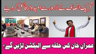 PTI finalized Candidates from Lahore