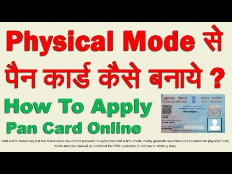How To Make A Pan Card With Physical Mode