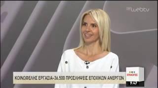 ΚΟΙΝΩΦΕΛΗΣ ΕΡΓΑΣΙΑ-36.500 ΠΡΟΣΛΗΨΕΙΣ ΕΠΟΧΙΚΩΝ ΑΝΕΡΓΩΝ