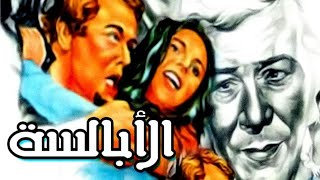 فيلم الابالسة - El Abalsa Movie