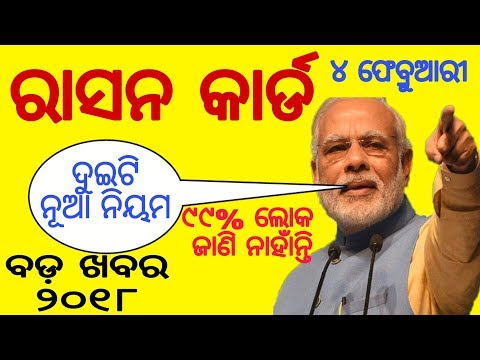Odia Latest News Today-New Two Ration Card Rules and Details by PM Modi Feb 2018 | Odia Ration Card