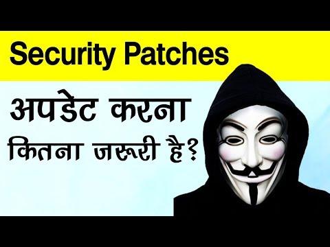 Security Patches और Update करना कितना ज्यादा जरूरी है ? जानिए इस विडियो में | AS Informer