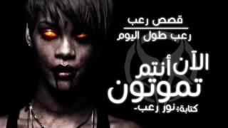 #x202b;قصة الآن أنتم تموتون | لعنة الدم | قصص رعب على رعب طول اليوم#x202c;lrm;