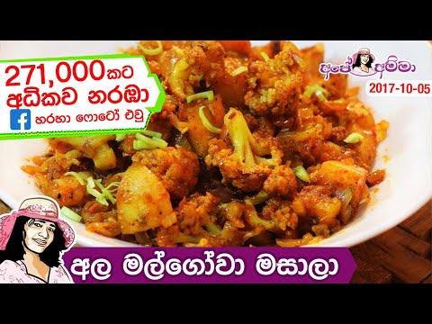 ★ පාටියට ගැලපෙන අල මල්ගෝවා තෙම්පරාදුව Aloo gobi Masala(Potato & cauliflower stir fry) by Apé Amma