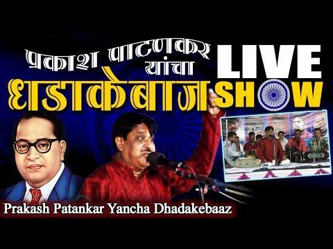 Xxx Mp4 प्रकाश पाटणकर यांचा धडाकेबाज कार्यक्रम Bhimrao Ambedkar Song Prakash Dhadakebaaz Show 2019 3gp Sex