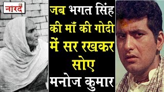 Biogarphy Of Manoj Kumar:जानिए Manoj Kumar के जीवन से जुड़े कुछ दिलचस्प किस्से_Naarad TV
