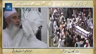 Namaz e Janaza & Tazyati Conference Peer Saifullah Khalid,Jamia Manzoor نماز جنازہ پیر سیف اللہ خالد
