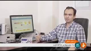Iran made Navigation systems & Automation & Precise tools سامانه راهبري خودكارسازي و ابزار دقيق