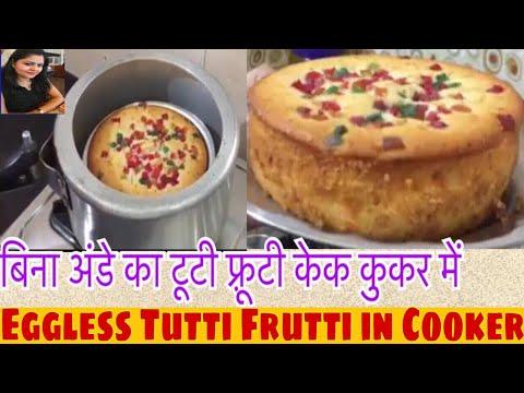 Homemade Eggless Tutti Frutti Cake without oven।।Sponge Cake।।प्रेशर कुकर में एगलेस टूटी फ़्रूटी केक