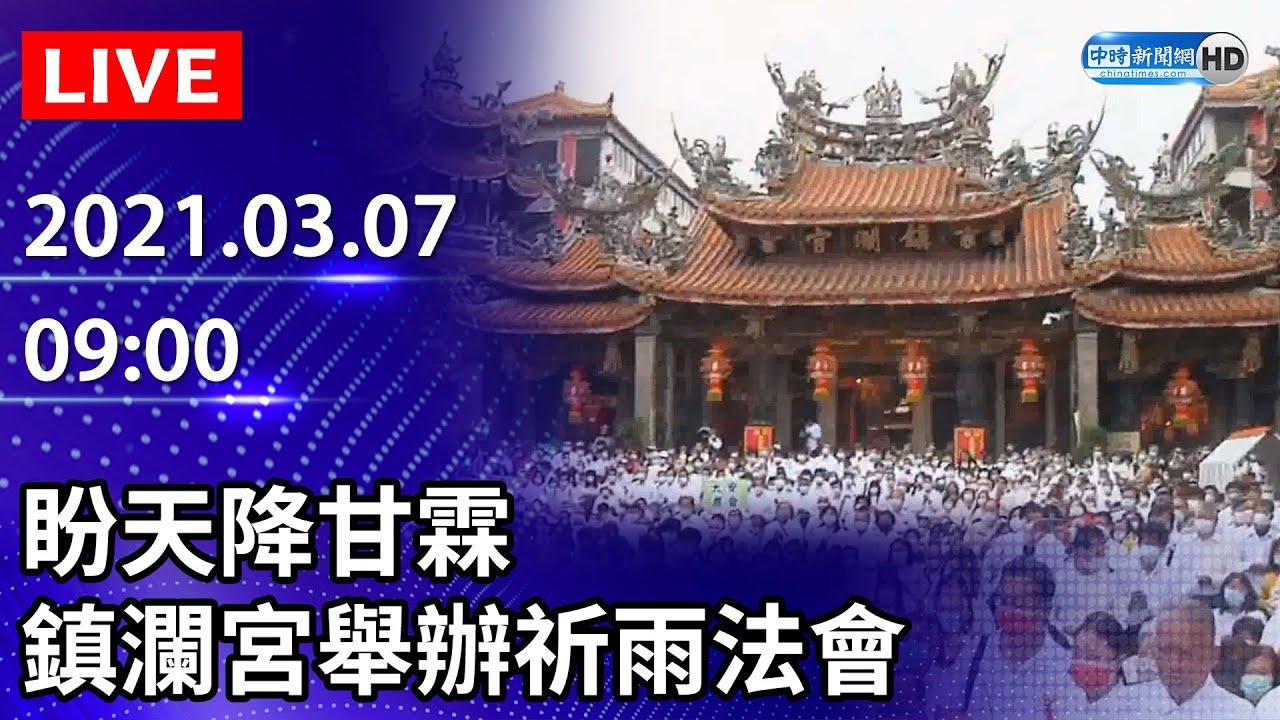 【LIVE直播】盼天降甘霖 鎮瀾宮舉辦祈雨祭典 2021.03.07