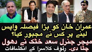 Imran Khan forced to reverse his big decision: Major Gen Saad has a final laugh: Rauf Klasra