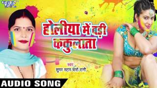 होलिया में बड़ी ककुलाता - Holiya Me Badi Kakulata - Paro Rani - Bhojpuri Hot Holi Songs 2017 new