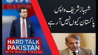Hard Talk Pakistan (Part 1)   Discussion on Pakistan's Economic Crisis   1 June 2019   92NewsHD
