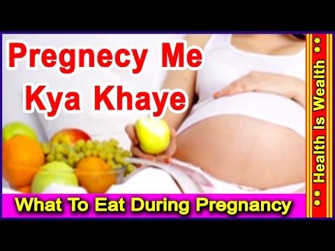 प्रेगनेंसी में क्या खाएं ? What To Eat During Pregnancy ( In Hindi) - Pregnecy Me Kya Khaye