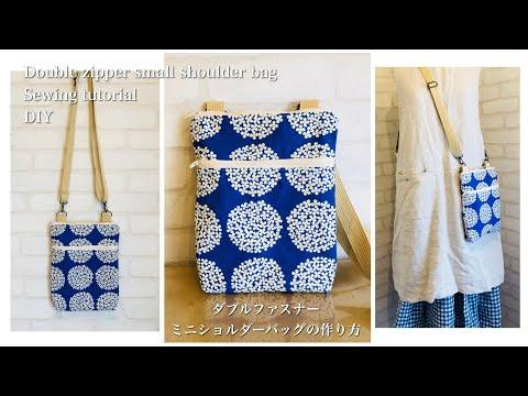 ダブルファスナーミニショルダーバッグの作り方 DIY Sewing tutorial Double zipper small shoulder bag