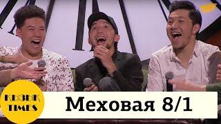 Меховая 8/1 - Кызык Times