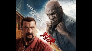 CHINA SALESMAN full movie terjemah -ACTOR mike tyson vs steven seagal