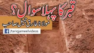 Qabar Ka Pehla Sawal By Maulana Tariq Jameel
