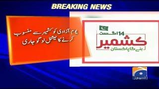 Youm-e-Aazadi Ko Kashmir Se Mansub Karne Ka National Logo Jaari