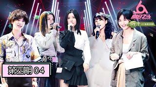 《明日之子第三季》第4期:大考来了,慌张!女孩们首次公演,谁将夺得第一排位?