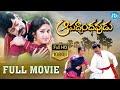 Aapadbandhavudu Telugu Full Movie Chiranjeevi Jandhyala Meenakshi K Viswanath Keeravani