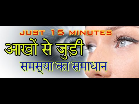 Eye Treatment In Hindi|Aankho ka Ilaj In Hindi And Urdu