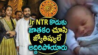 Jr.NTR కొడుకు జాతకం చూసి జ్యోతిషులు అద్దిరిపోయారు || Jr. NTR Son Astrology || Mr. VenkatTV