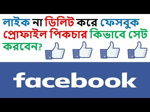 How to Change Facebook Profile Picture Without losing like and Comments||  Facebook Bangla Tutorials