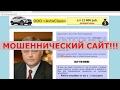 Оoo «avtoclass» с З П 12 000 руб каждый день от Романа Кудашного Честный отзыв