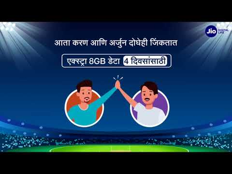 JioPhone Match Pass (Marathi) | Refer and Win Free Data this T20 season