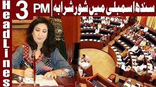 Sindh Assembly Bana Machli Bazar - Headlines 3 PM - 13 November 2017 - Express News