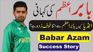 Biography of Cricketer Babar Azam  Urdu/Hindi