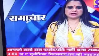 DD bihar news- seema singh again!!