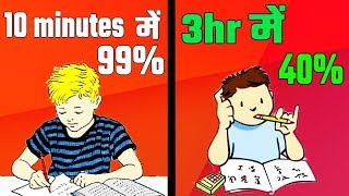पढने का सही तरीका || Effective Study Techniques For Exam Time || How to Study in Exam Time