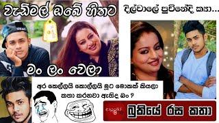 සමිතාගේ අලුත් පෙම්වතා😻 Bukiye Rasa Katha | Funny Fb Memes Sinhala |  2020 - 05 - 22 [ i ]