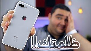 iPhone 8 Plus Review | انا أسف ظلمتك !!