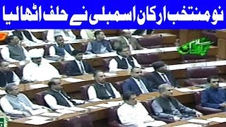 MNAs-Elect Take Oath During First Session of 15th National Assembly Pakistan| 13 August | Dunya News